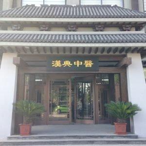 Beijing Hospital